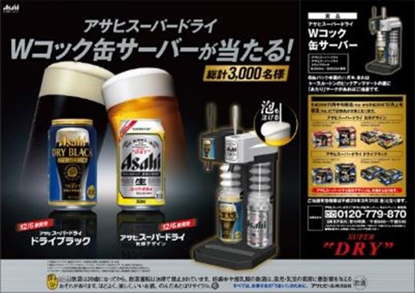 『アサヒスーパードライ Wコック缶サーバーが当たる!』キャンペーン
