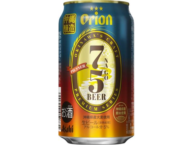 アサヒ オリオン75BEER缶350ml 6缶パック×4